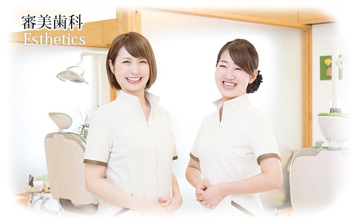 審美・セラミック治療 | Esthetics