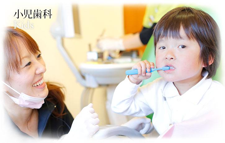小児歯科 | Kids