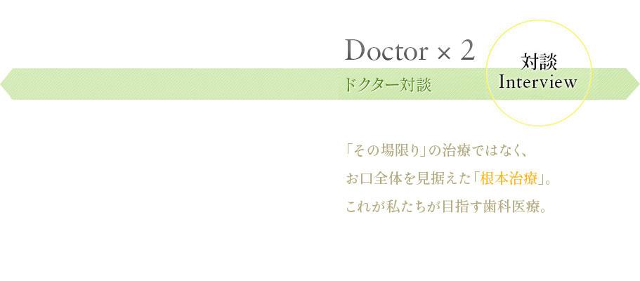 ドクター対談