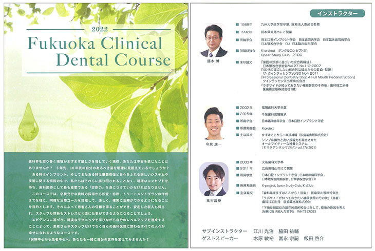 Fukuoka Clinical Dental Course